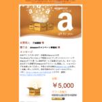 Amazonギフト券5,000円分が当たったー!!折角なのでAmazonアカウントに登録する手続きをご紹介!