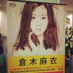 """【ライブレポート】倉木麻衣ライブ「15th Anniversary Mai Kuraki Live Project 2014 BEST """"一期一会"""" 〜FUN FUN FUN☆彡〜」に行ってきたよ!"""