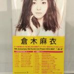 """【ファイナル】倉木麻衣ライブプロジェクト「15th Anniversary Mai Kuraki Live Project 2014 BEST """"一期一会"""" 〜無敵なハート〜」に行ってきました!"""
