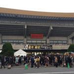 """【極私的ライブレポート】祝・15周年!倉木麻衣「15th Anniversary Mai Kuraki Live Project 2014 BEST """"一期一会"""" 〜Premium〜」@日本武道館 に行ってきました!"""