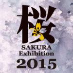 桜 Exhibition 2015 に参加します!