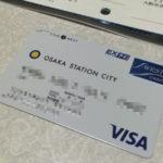 どれを選んだらいいの?新幹線にお得に乗れるJ-WESTカードの選びかた。