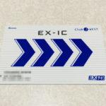 J-WESTカードとEX-ICカードで、新幹線をネット予約&チケットレス乗車してみた。
