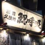 沖縄の海鮮が美味!「鰓呼吸 那覇久茂地店」の料理が絶品だった!