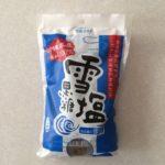 雪塩黒糖〜沖縄みやげ紹介(その2)