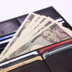 財布の中に常に年齢×1000円を持つようにしたらどうなるのか、2ヶ月間実験してみた。