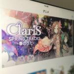 ClariSのアルバム「SPRING TRACKS -春のうた-」が良作すぎて、もはやアニソン歌手で括ってる場合じゃない