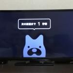 iPhone+Apple TVを使って、AbemaTVを自宅の大画面で観る
