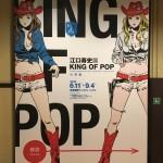 江口寿史展KING OF POP「帰ってきた!列島縦断!スケッチLIVE京都編」に当選!