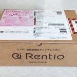 家電のネットレンタルサービス「Rentio」を使ってみました。