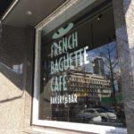 FRENCH BAGUETTE CAFÉ – 大阪・本町のベーカリーカフェのランチはコスパ高し