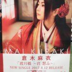 倉木麻衣「渡月橋 〜君 想ふ〜」発売記念イベント@大阪・EXPOCITY に行ってきました!