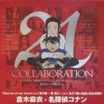 【10/28大阪】「倉木麻衣×名探偵コナン COLLABORATION BEST 21 -真実はいつも歌にある!-」リリース記念イベント@くずはモール に参加しました。