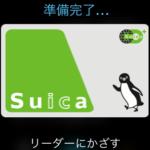 Apple PayのモバイルSuica、新幹線との乗り換え時にはちょっと不便(ただし西日本に限る?)