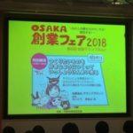 アランジアロンゾ・さいとう きぬよさんの特別講演@OSAKA創業フェア を聴講しました。