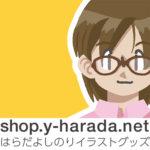 新ショップ shop.y-harada.net 開設しました。ステッカー販売開始しています。