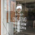 白根ゆたんぽ個展「ONG-SENG」@トランスポップギャラリー 行ってきました。