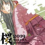 桜 Exhibition 2019に参加します。