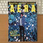【5/20発売】朝日新聞出版「AERA」から、ウォーキングに関する取材を受けました。