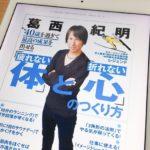 【書評】葛西紀明「40歳を過ぎて最高の成果を出せる『疲れない体』と『折れない心』のつくり方」(東洋経済新報社)を読みました。