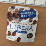 目の疲労感を軽減するチョコレート「グリコ LIBERA アイサポート」が効果あるかも