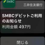 三井住友銀行アプリのSMBCデビット利用通知が爆速すぎる