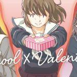 """【イラスト】バレンタイン2020 """"School × Valentine"""""""