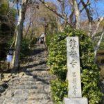 鈴虫寺で、願いを叶えてくれる幸福地蔵さまにお願いをしてきました。