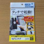 NFCタグを使って、外出時用にiOSオートメーションを作成